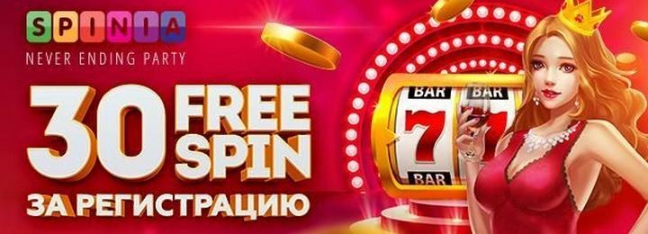 украина регистрацию бонусом за онлайн казино с