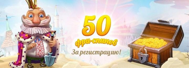 казино кинг украина бездепозитный бонус