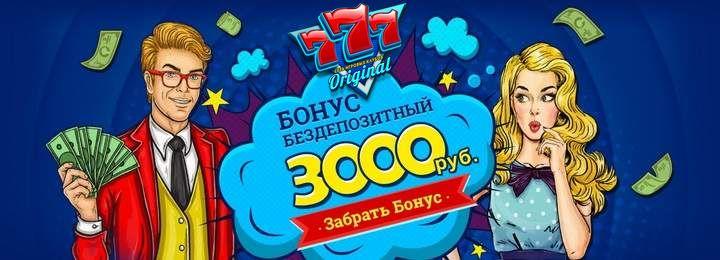 Бездепозитные бонусы в рублях казино 2017 за регистрацию игровое казино без регистрации