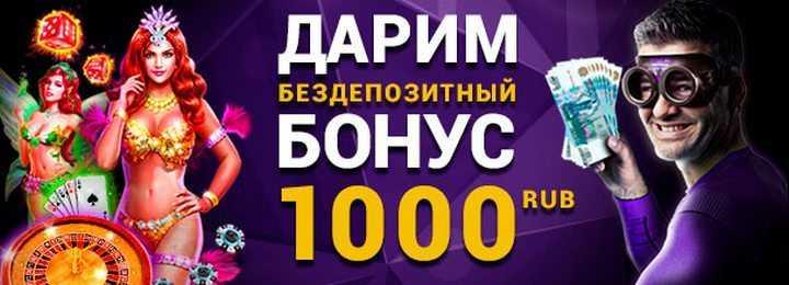 Бездепозитный бонус 1000