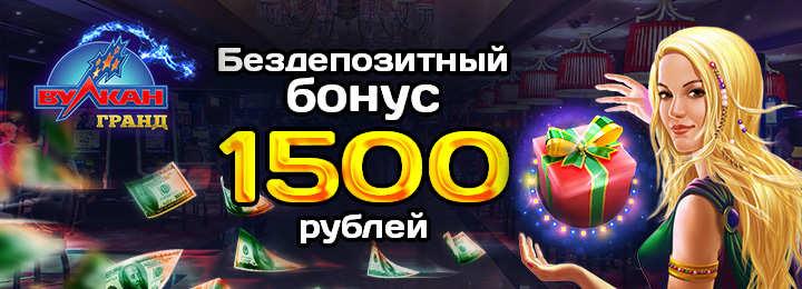 вулкан 1500 казино