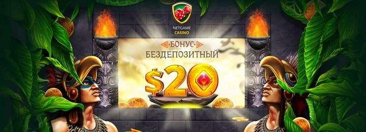 казино с бездепозитным бонусом за регистрацию 1500