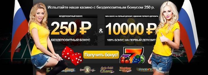 игровые автоматы бонус за регистрацию без пополнения