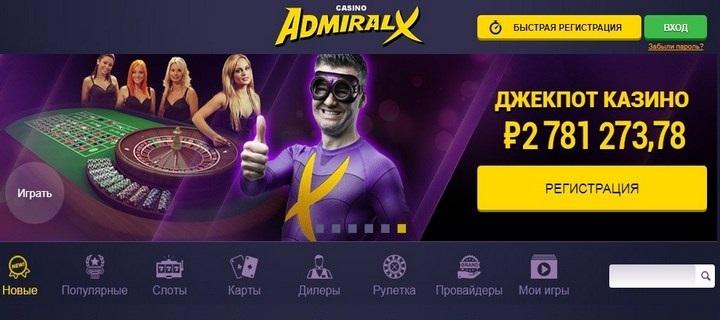 admiral x казино онлайн