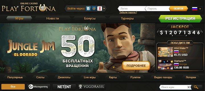 Play Fortuna Gambling World